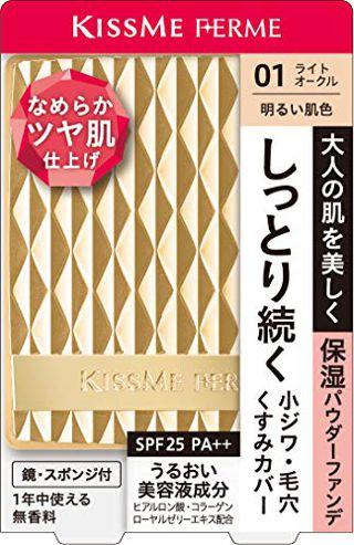キスミー フェルム しっとりツヤ肌 パウダーファンデ 01 明るい肌色 11g SPF25 PA++の画像