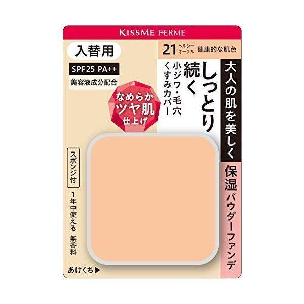キスミー フェルムのしっとりツヤ肌 パウダーファンデ 21 健康的な肌色 【入替用】 11g SPF25 PA++に関する画像1
