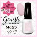 ジーニッシュマニキュア ジーエヌバイジーニッシュマニキュア(GN by Genish Manicure) ジーニッシュ 25ブルーム 8mlの画像