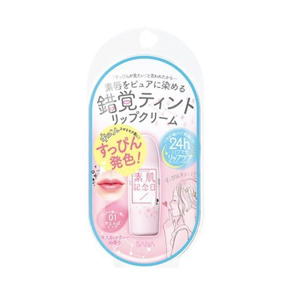 素肌記念日 フェイクヌードリップ 本体 01 甘えんぼピンク マスカットティーの香りのバリエーション2