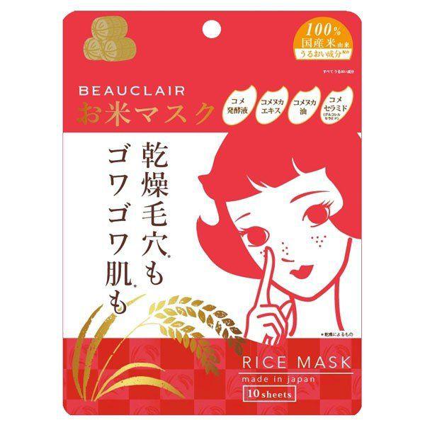 ビュクレールのお米マスク 10枚に関する画像1