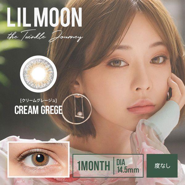 LILMOON クリームグレージュのバリエーション1