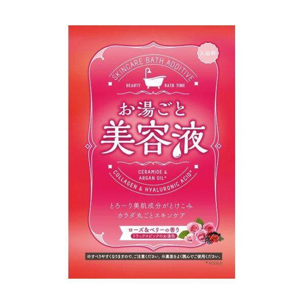 お湯ごと美容液 ローズ&ベリーの香りのバリエーション1