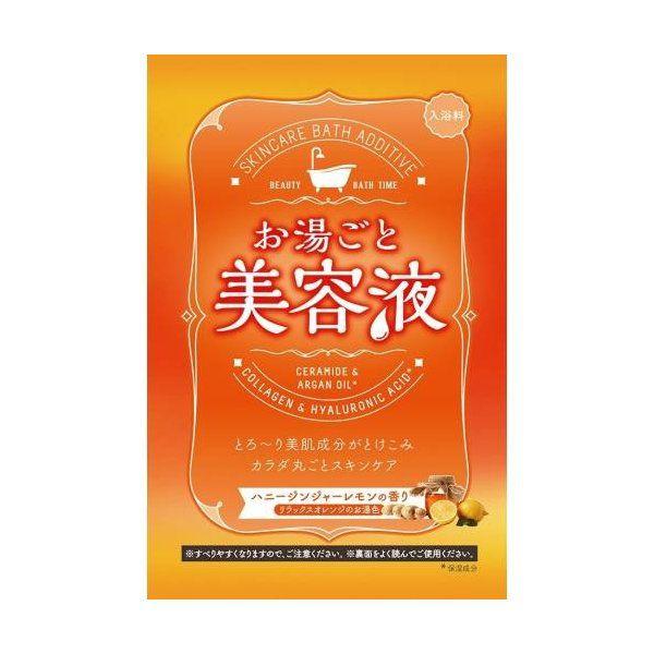 お湯ごと美容液 ハニージンジャーレモンの香りのバリエーション1
