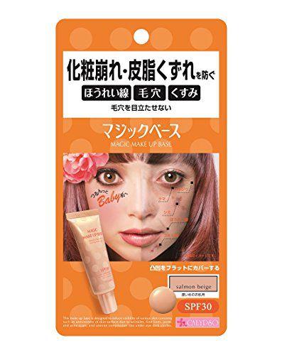 カリプソ マジックベース サーモンベージュ 濃い目のお肌用(25g)【カリプソ】のバリエーション1