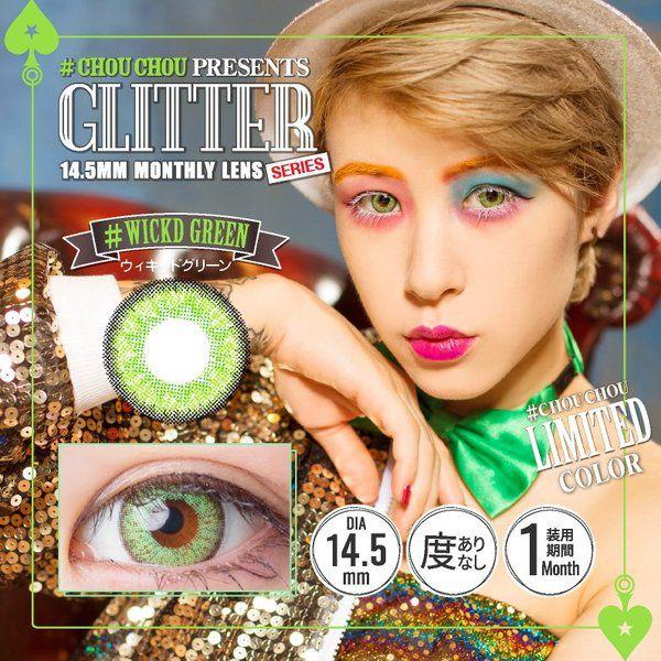 チュチュのCHOUCHOU (#チュチュ) GLITTER SERIES ウィキッドグリーン に関する画像 1