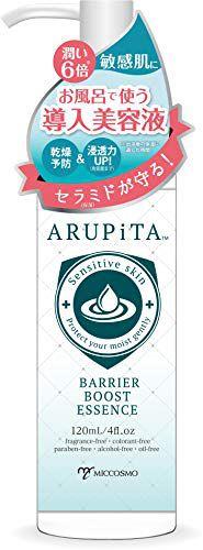 アルピタ アルピタ バリアブーストエッセンスの画像