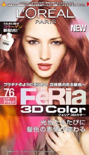 ロレアル パリ ロレアル パリ LOREAL PARIS フェリア 3Dカラー #76 ピンクダイヤモンドの画像