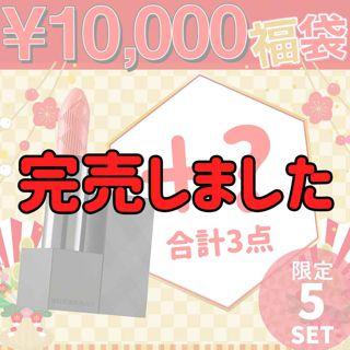 バーバリー 【10,000円福袋】バーバリー リップベルベット 413 ポムグラナットピンク + 2点(中身はお楽しみ)の画像