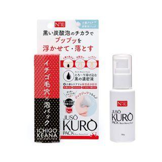 ナクナーレ JUSO KURO PACK 50gの画像