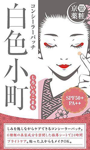 京薬粧 京薬粧 白色小町 SPF50 PA++ 16枚の画像