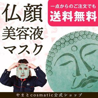 マックス やまとコスメティック 美容液マスクの画像