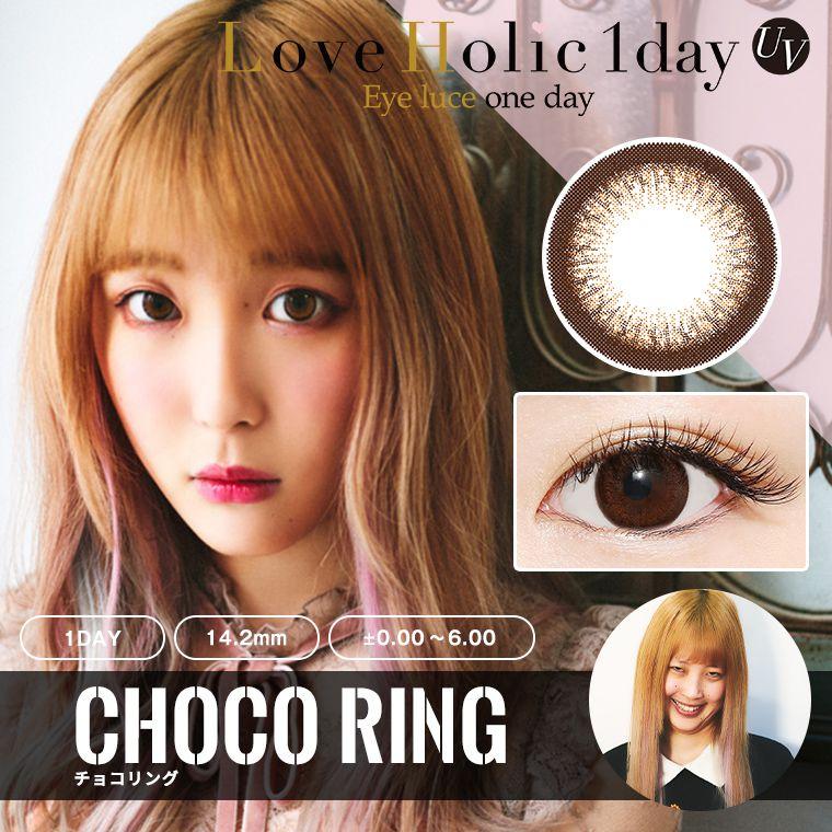 Love Holic ワンデー UV チョコリング±0.00C_LH1D_UV_C000のバリエーション1