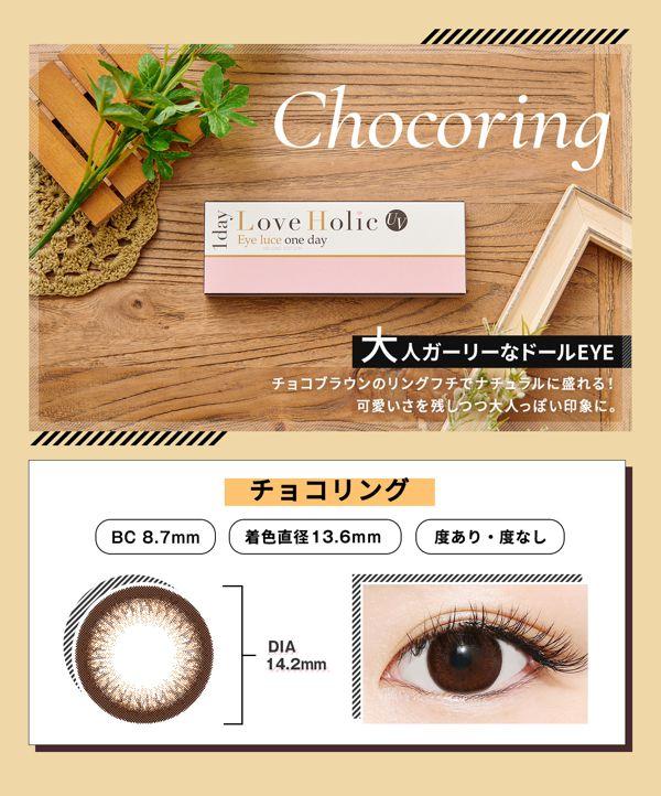 ラブホリックのLove Holic ワンデー UV 10枚/箱 (度なし) チョコリングに関する画像1