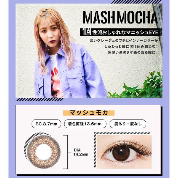 ラブホリックのLove Holic ワンデー UV 10枚/箱 (度なし) マッシュモカに関するメイン画像