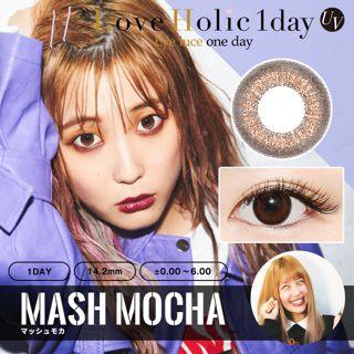 ラブホリック Love Holic ワンデー UV 10枚/箱 (度なし) マッシュモカの画像