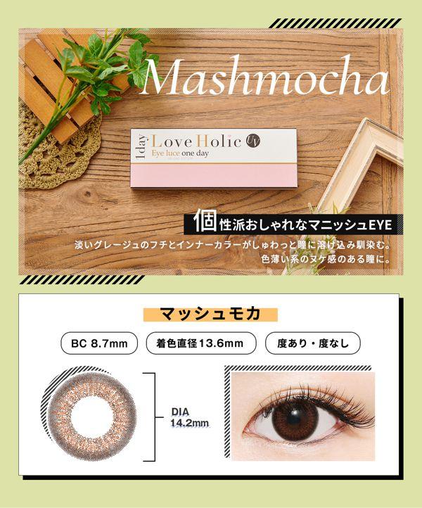 ラブホリックのLove Holic ワンデー UV 10枚/箱 (度なし) マッシュモカに関する画像1