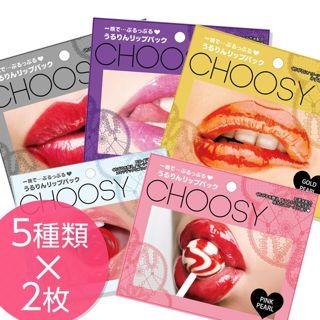 CHOOSY セカンド リップ パック ピンクパール/ホワイトパール/パープルパール/ブラックパール/ゴールドパール 5種×2枚の画像