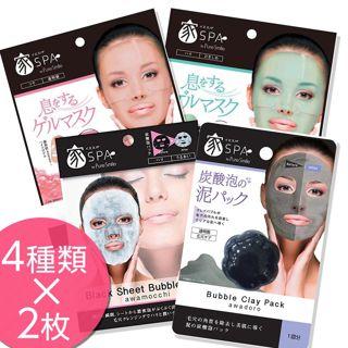 イエスパ イエスパ マスクセット 4種類×2枚 ブラックシート/バブルクレイパック/グリーンマスク/ピンクマスクの画像