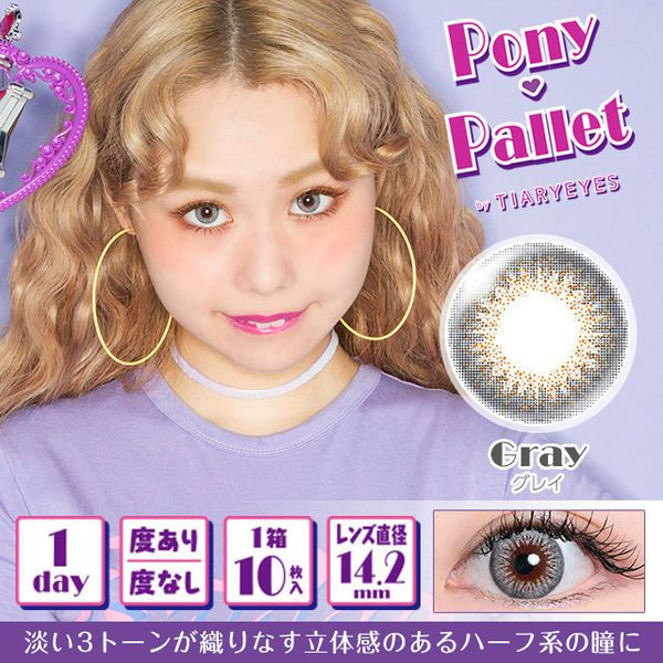 ポニーパレットのポニーパレット ワンデー 10枚/箱 (度なし) グレイに関する画像1