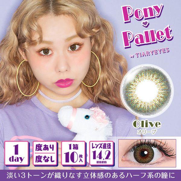 ポニーパレットのポニーパレット ワンデー 10枚/箱 (度なし) オリーブに関する画像1