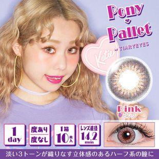 ポニーパレット ポニーパレット ワンデー 10枚/箱 (度なし) ピンク の画像 0