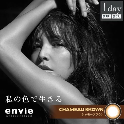 envieのアンヴィ ワンデー 30枚/箱 (度なし) シャモーブラウンに関するメイン画像