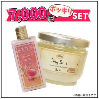 サボン 【ポッキリ7,000円】素敵なお風呂セットの画像