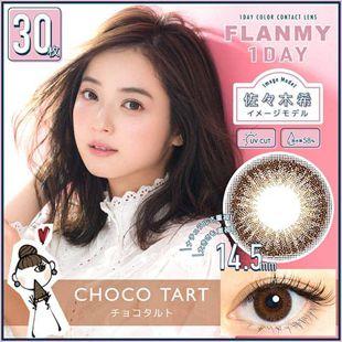 フランミー フランミー ワンデー 30枚/箱 (度なし) チョコタルト の画像 0