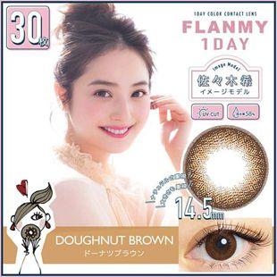 フランミー フランミー ワンデー 30枚/箱 (度なし) ドーナツブラウン の画像 0