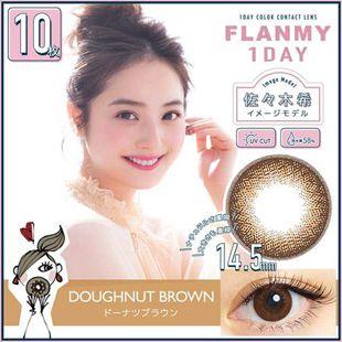 フランミー フランミー ワンデー 10枚/箱 (度なし) ドーナツブラウン の画像 0