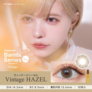 エンジェルカラー バンビシリーズワンデー 10枚/箱 (度なし) ヴィンテージヘーゼル の画像 0