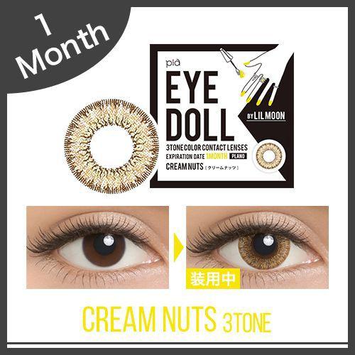 リルムーンのEYE DOLL 1ヶ月 2枚/箱 (度なし) クリームナッツに関する画像1