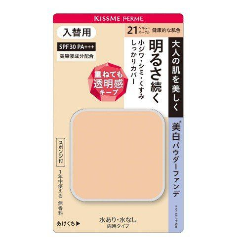 キスミー フェルムのカバーして明るい肌 パウダーファンデ 21 健康的な肌色 【入替用】 11g SPF30 PA+++に関する画像1