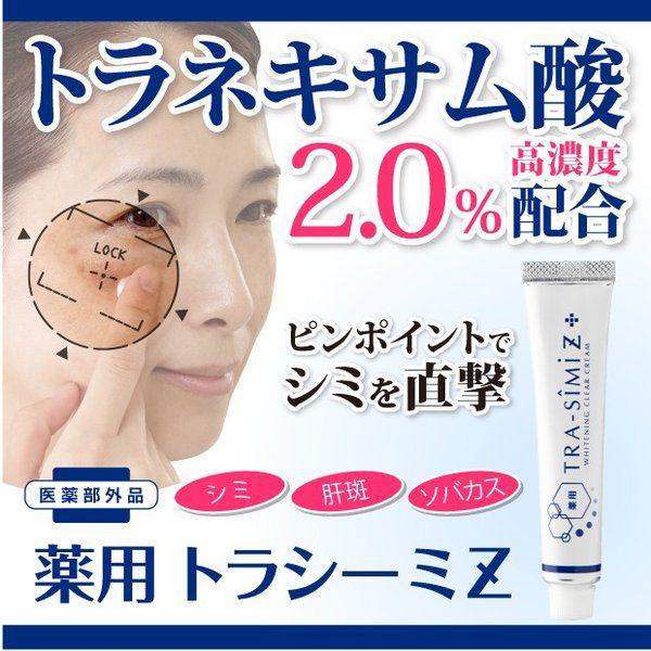 nullのトラネキサム酸 高濃度2.0%配合 シミ取りクリーム しみ取り 化粧品   薬用 トラシーミ Z   ピンポイントでシミをケア  顔 そばかす クリーム しみ 消す 美に関するメイン画像