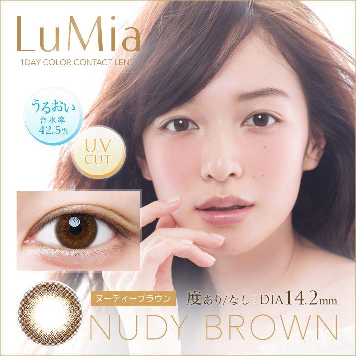 LuMia 1Day ヌーディーブラウンのバリエーション2