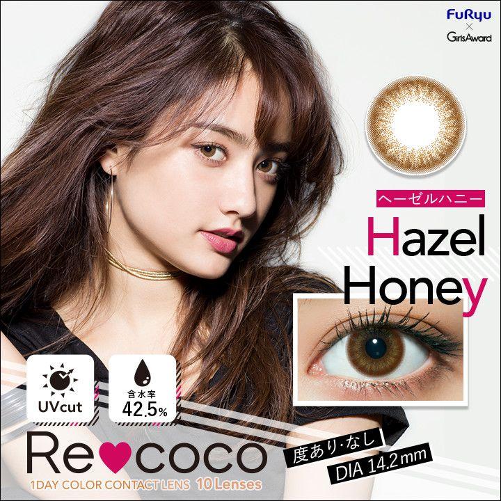 Re coco ヘーゼルハニーのバリエーション2