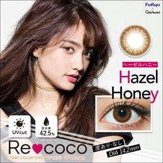 Re coco リココ ワンデー 10枚/箱 (度なし) ヘーゼルハニーの画像