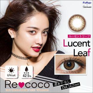 Re coco リココ ワンデー 10枚/箱 (度なし) ルーセントリーフ の画像 0
