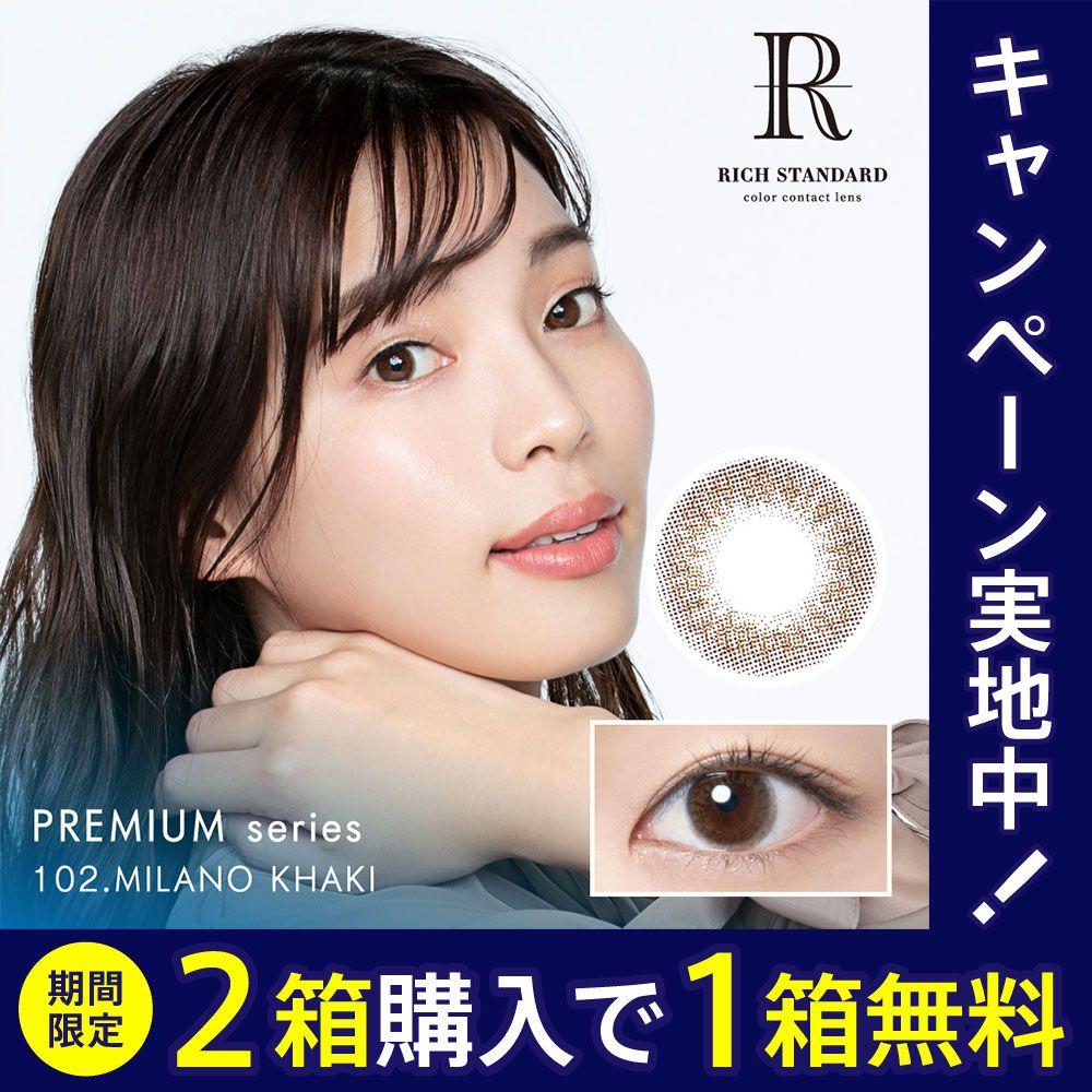 リッチスタンダード プレミアムシリーズ  ワンデー 10枚/箱 (度なし)のバリエーション3