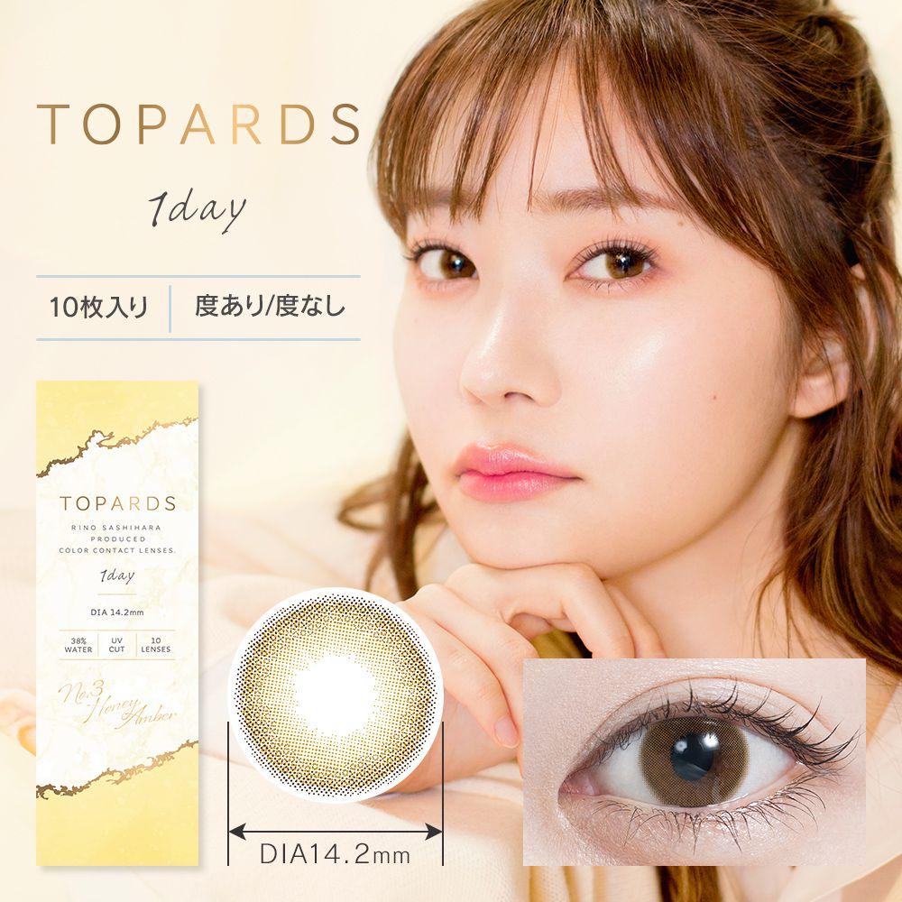 元AKBさしこプロデュースカラコン TOPARDS Honey Amber(ハニーアンバー)のバリエーション1