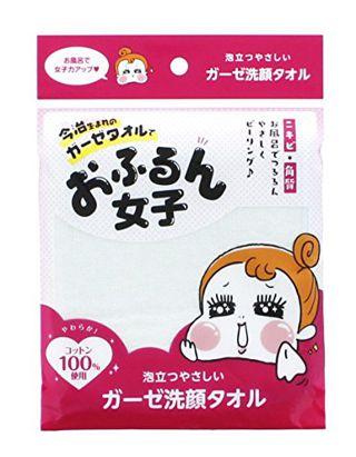 おふるん女子 おふるん女子 泡立つやさしいガーゼ洗顔タオル クローバー(グリーン)の画像