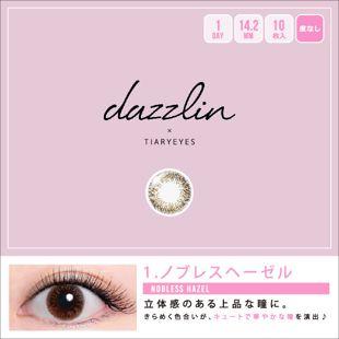 ダズリン dazzlin ワンデー 10枚/箱 (度なし) UN-34 ノブレスヘーゼル の画像 0