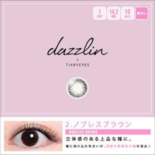 ダズリン dazzlin ワンデー 10枚/箱 (度なし) UN-35 ノブレスブラウン の画像 0