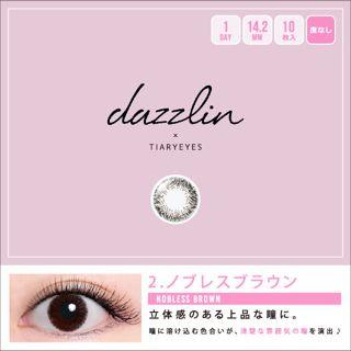 ダズリン dazzlin ワンデー 10枚/箱 (度なし) UN-35 ノブレスブラウンの画像
