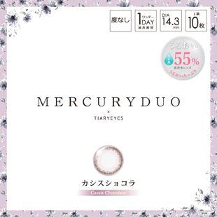 マーキュリーデュオ MERCURYDUO ワンデー 10枚/箱 (度なし) カシスショコラ の画像 0