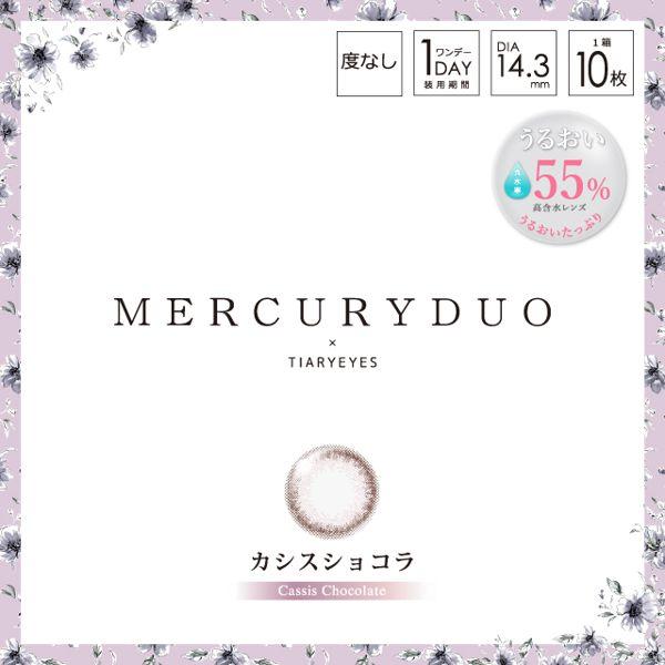 マーキュリーデュオのMERCURYDUO ワンデー 10枚/箱 (度なし) カシスショコラに関する画像1
