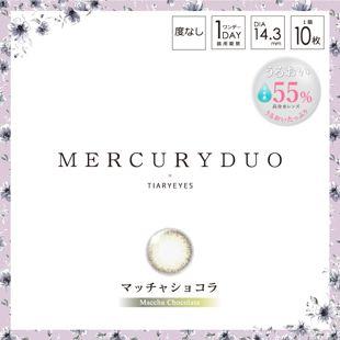 マーキュリーデュオ MERCURYDUO ワンデー 10枚/箱 (度なし) マッチャショコラ の画像 0