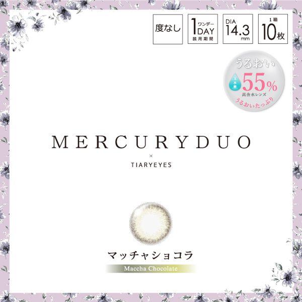 マーキュリーデュオのMERCURYDUO ワンデー 10枚/箱 (度なし) マッチャショコラに関する画像1