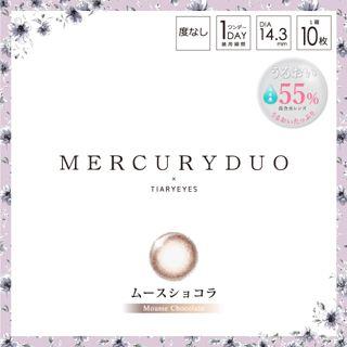 マーキュリーデュオ MERCURYDUO ワンデー 10枚/箱 (度なし) ムースショコラの画像